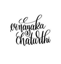 vinayaka chaturthy hand lettering calligraphy vector image