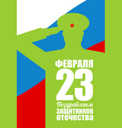 Russian military salute and flag of russia army vector