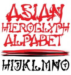 Asian vector alphabet vector image