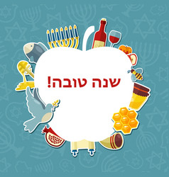 card for jewish new year holiday rosh hashanah vector image