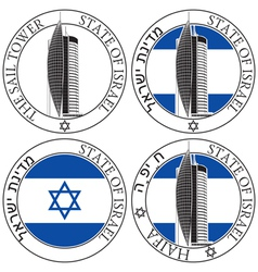 Israeli Stamp vector image