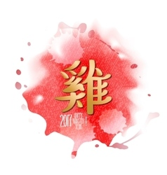 Watercolor New Year design vector image