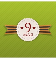 May 9 victory day label with st george ribbon vector