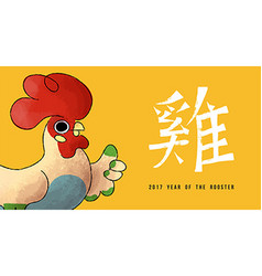 Chinese new year rooster 2017 social media header vector