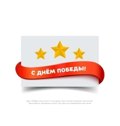 Paper card with red ribbon yellow stars and vector