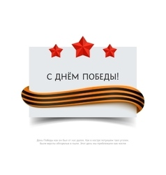 Paper card with saint george striped ribbon red vector