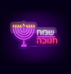 Jewish holiday hanukkah is a neon sign a greeting vector