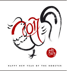 Chinese new year 2017 rooster abstract paint art vector