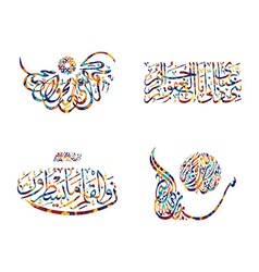 Arabic calligraphy allah god most merciful vector