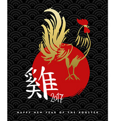 Chinese new year 2017 rooster art in gold paint vector