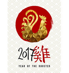 Chinese new year rooster 2017 gold luxury card vector