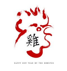 Chinese new year 2017 rooster head red paint art vector