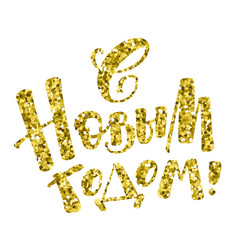 glittering new year text lettering in russian vector image