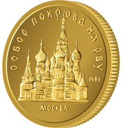 Money gold coin anniversary russian ruble vector