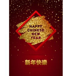 Happy chinese new year greeting card chinese gold vector