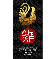 Chinese new year 2017 gold abstract rooster design vector