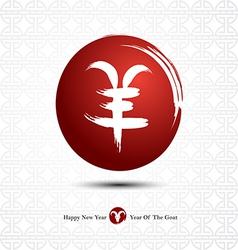 chinese new year 2015 8 vector image vector image