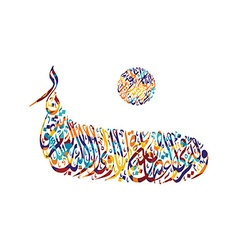 Arabic calligraphy almighty god allah most vector