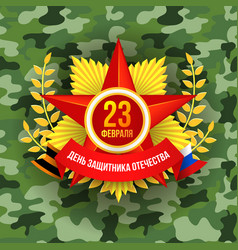 Russian soldiers fatherland defenders day greeting vector