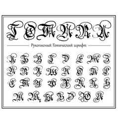 Russian alphabet gothic font typeface all vector