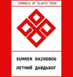 Symbol of dazhdbog summer ancient slavic god vector