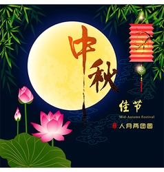 Mid autumn festival background vector