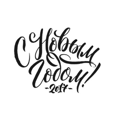 Happy new year russian calligraphy lettering vector