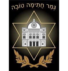 Jewish high holiday yom kippur card with synagogue vector