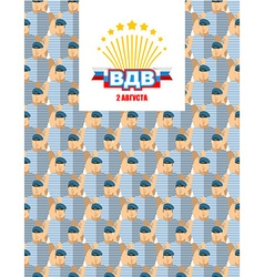 VDV Day on 2 August Military patriotic holiday in vector image