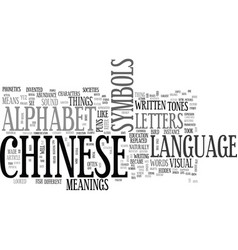 Where is the chinese alphabet text word cloud vector