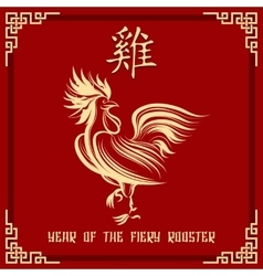 Year of the fiery rooster vector