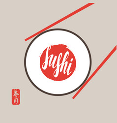 banner with inscription sushi and chopsticks vector image