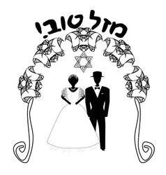 Graphic chuppah arch religious jewish wedding vector