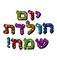 Hebrew happy birthday letters six-pointed stars vector
