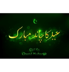 Eid ka chand mubarak background vector