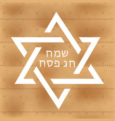 Passover greeting card with matzah and the star of vector