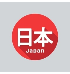 Flat hieroglyph japan vector