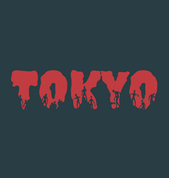 tokyo city name and silhouettes on them vector image vector image