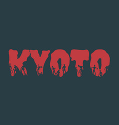 kyoto city name and silhouettes on them vector image