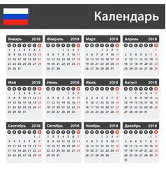 Russian calendar for 2018 scheduler agenda or vector