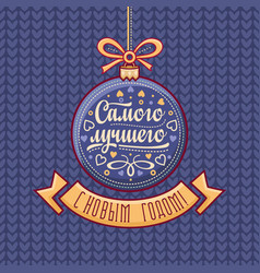 Russian greeting card decorations in ball form vector