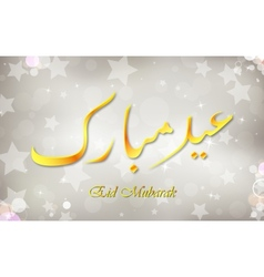 Eid mubarak wishing vector