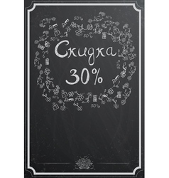 Discount concept with cyrillic text discount 30 vector