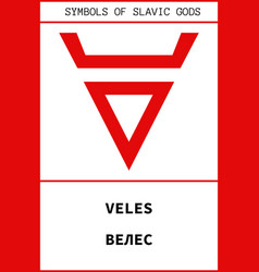 Symbol of veles ancient slavic god vector