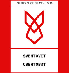 Symbol of svetovit ancient slavic god vector