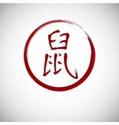 Zodiac symbols calligraphy rat vector