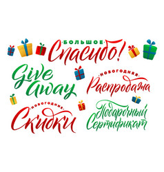 Happy new year business russian calligraphy give vector