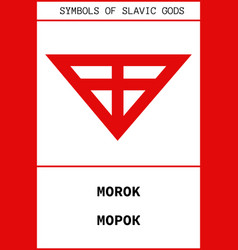 Symbol of morok ancient slavic god vector
