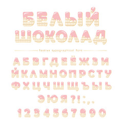 White chocolate cyrillic font cute letters and vector