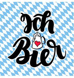 Ich liebe bier i love beer traditional german vector